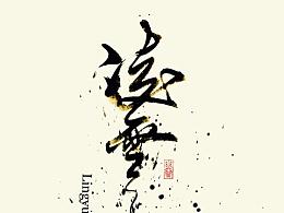 凌云志—手写书法字体