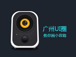 广州UI圈练习教程——第一期(小音箱)