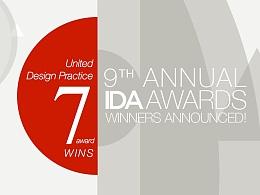 9th IDA Award Wins 第九届国际设计大奖