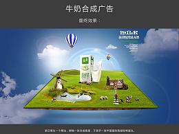 牛奶海报/合成海报/视觉海报