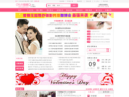 婚庆网站首页