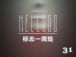<hello logo>标志一周烩(31)