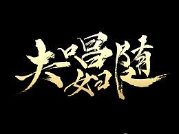 鸿-书法(婚庆专题)