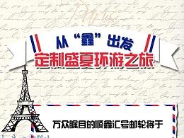 微信推广页面设计-浪漫法兰西-巴黎