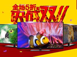 淘宝 天猫 电子商务 长虹电视机 光棍节 双十一 红色 全屏 首页 海报