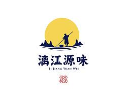 【桂林人的伴手礼】漓江源味特产品牌VI设计