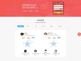 公司官网改版设计自媒体营销平台-微博