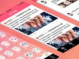 美甲App部分效果图展示
