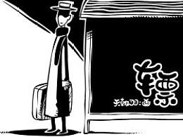 黑白奇境之车票#动漫作品#