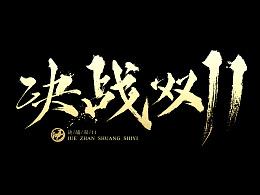 鸿-书法(双11专题)