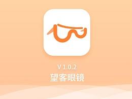 望客AppV1.0.2版本设计及GuideLine