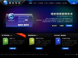 博弈科技销售管理系统网页设计