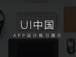 UI中国APP-练习