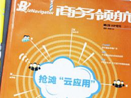 涵象设计案例——bizNavigator商务领航企业内刊
