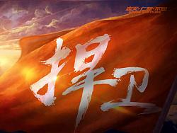 鲁能泰山2016海报