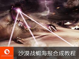 沙漠巨蝎PHOTOSHOP海报合成教程【原创】