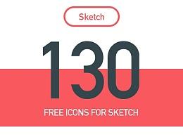 130个小图标源文件第一弹【Sketch】