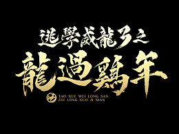 鸿-书法(龙过鸡年)