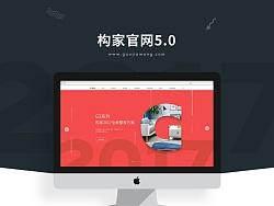 Gou Jia Web Design