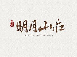 【烟台-清泉·明月山庄别墅项目】LOGO及VI设计