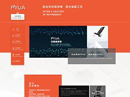 企业官网-网页-界面设计