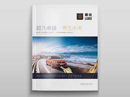 润滑油画册设计