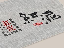 原创字体设计:红泥