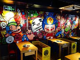 烤肉店墙体装饰壁画
