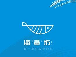 海鱼坊VI视觉设计——余尤勇