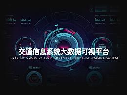 交通大数据系统可视分析、数据可视化