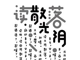 汉仪字体之星参赛作品
