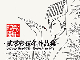 【YY的运行轨迹】2015作品合集