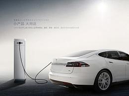 新能源项目