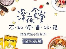 食物专题banner设计