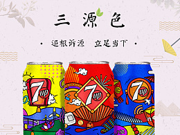 三源色-7喜21世纪罐身图案设计