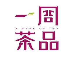 一周茶品 logo设计