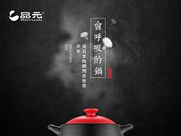 品元 会呼吸的锅 陶锅详情设计