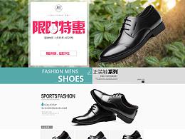 男鞋二级页