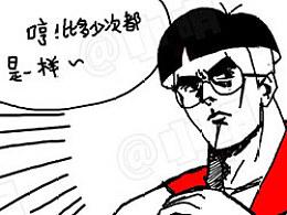 小明系列漫画——拔根