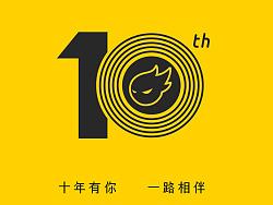 我们的十年 by 大老王的乐