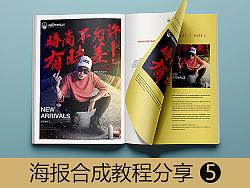 原创-电商视觉海报合成教程分享第五期
