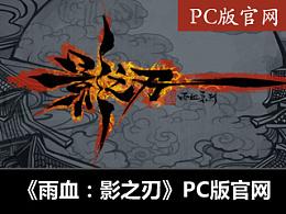 【雨血:影之刃】PC版官网