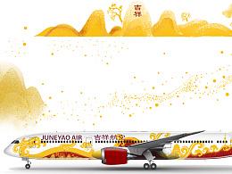 吉祥航空客机涂鸦作品——厦门松果插画