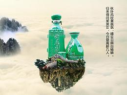 酒类广告设计