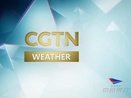 CGTN天气预报片头