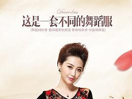 宝贝描述 详情页 天猫淘宝京东广场服 舞蹈服 中年女装