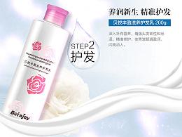 亲润旗下品牌-贝悦山茶话洗浴三件套详情