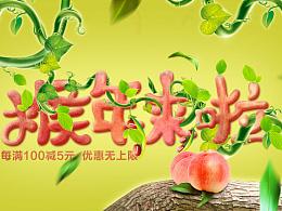 淘宝网页banner
