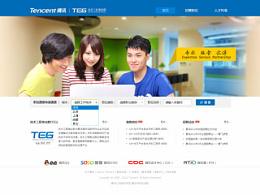 腾讯TEG招聘网站