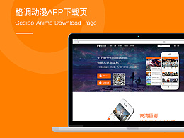 格调动漫-App Download Page